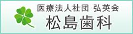 医療法人社団 弘英会 松島歯科